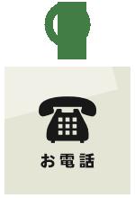 1.お電話ください