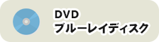 DVDブルーレイディスク