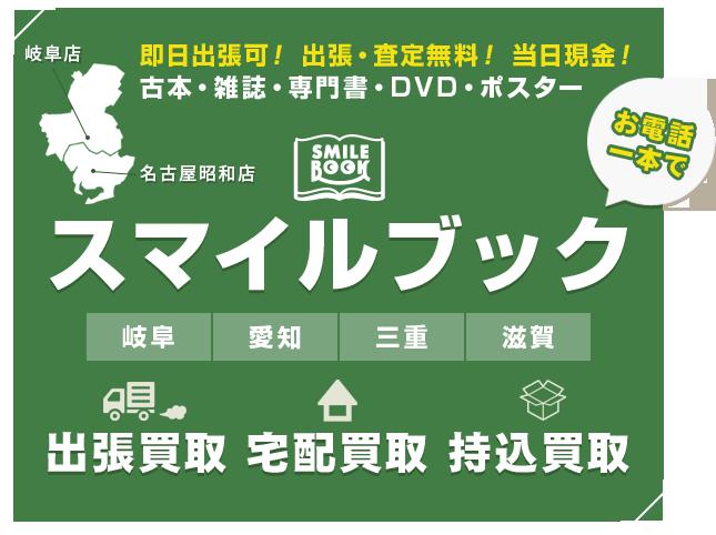 即日出張可能!出張査定無料!当日現金!岐阜の 古本・雑誌・専門書・DVD・漫画・ポスター買取ならスマイルブック