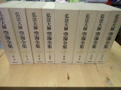 岐阜で仏教書、教育書など買取し...