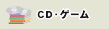 CD・ゲーム