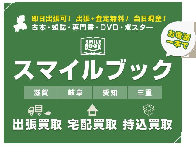 即日出張可能!出張査定無料!当日現金!滋賀の 古本・雑誌・専門書・DVD・漫画・ポスター買取ならスマイルブック